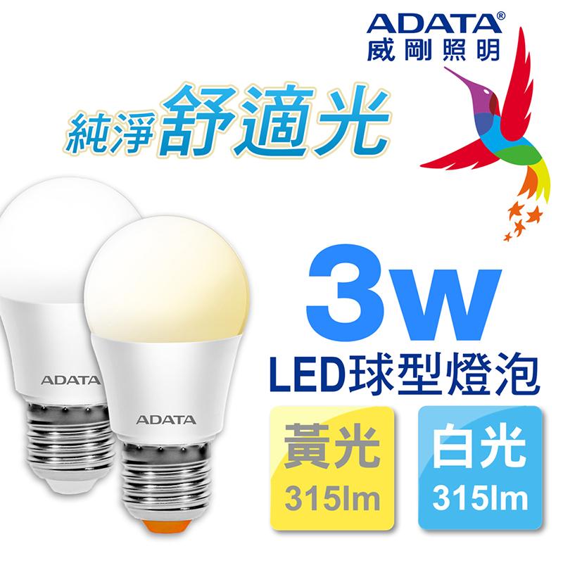 威剛3W高節能LED燈泡