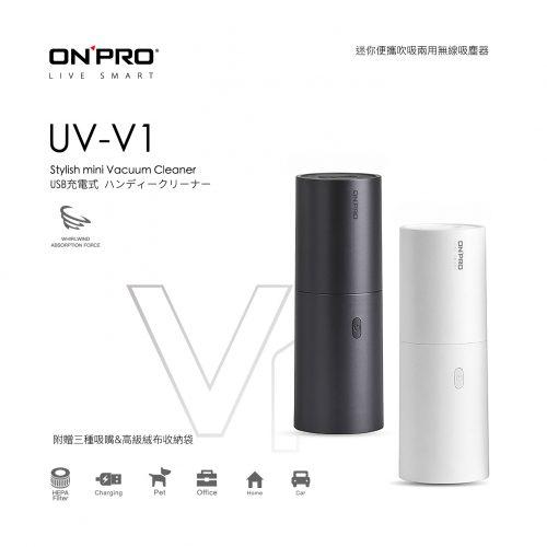 ONPRO USB充電式日風迷你吹吸兩用無線吸塵器