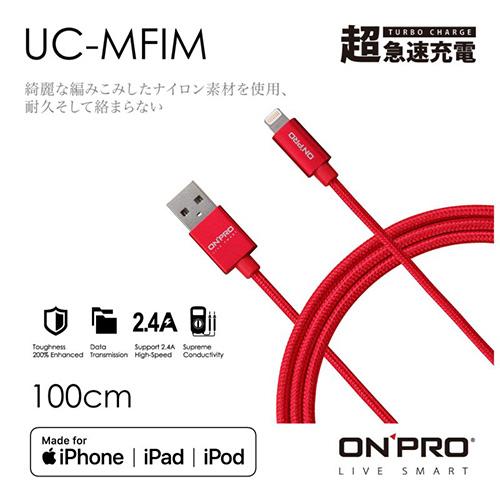 ONPRO UC-MFIM蘋果傳輸充電線1M