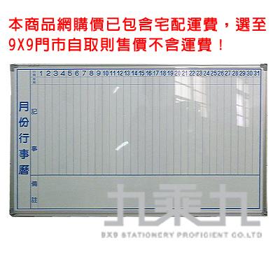 磁石白板-月份3X5