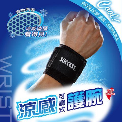 成功涼感可調式護腕 S5141