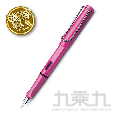 【限網路宅配】LAMY SAFARI 狩獵者系列13 桃紅強化鋼筆 (可選刻字或無刻字版)
