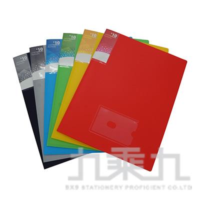 誌揚 PPA4橫紋10入資料夾+名片袋