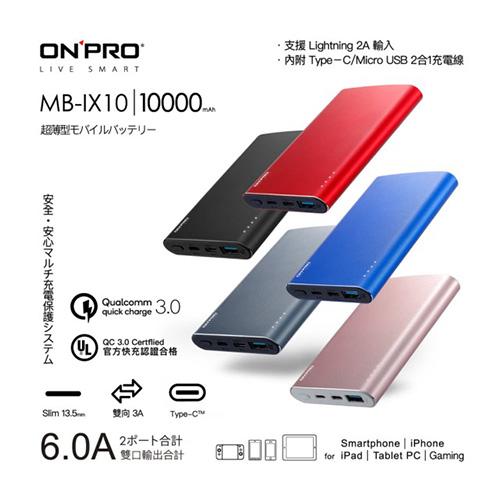 ONPRO MB-IX10 超美型行動電源
