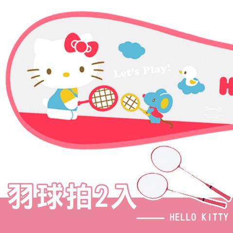成功 新版 Hello Kitty 雙人羽拍組(透明袋)A241