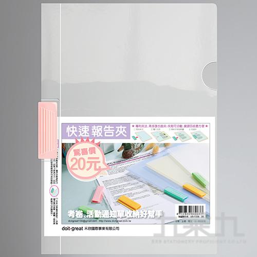 快速報告夾 (1入)UD-1-005