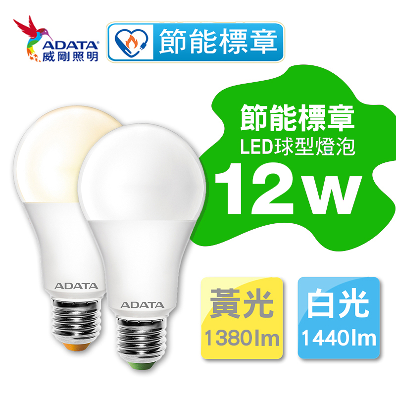 威剛12W節能標章LED燈泡