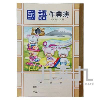 國小作業簿-中國