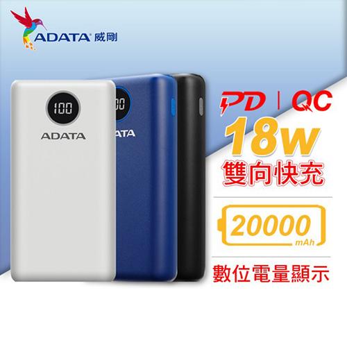 威剛P20000QCDK/QC3.0+PD快充行動電源20000mAh