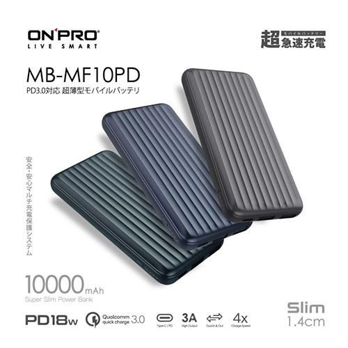 ONPRO MB-MF10PD極薄PD行動電源