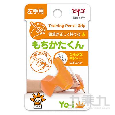 YO-i兒童學習左手握筆器