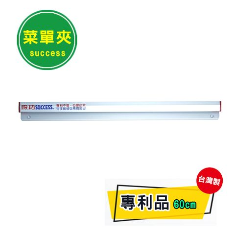 成功 菜單夾(60cm) 2360