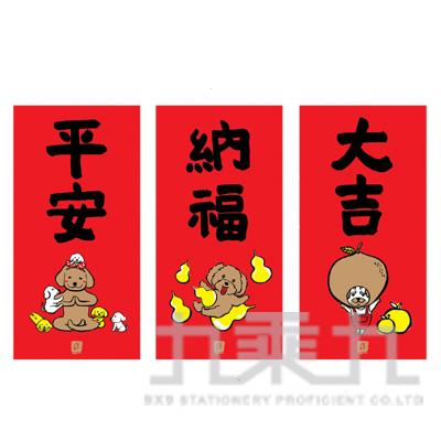 2018狗年春聯 狗來富-門心(平安/納福/大吉)