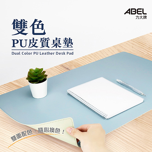 雙色PU皮質桌墊 40*60cm 66825