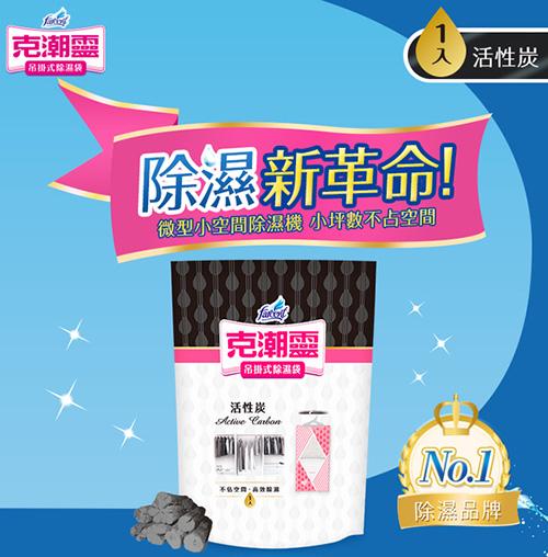 克潮靈吊掛式除濕袋活性碳(1入)