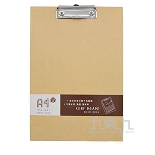 原色A4板夾(牛皮紙)LW-A1358B