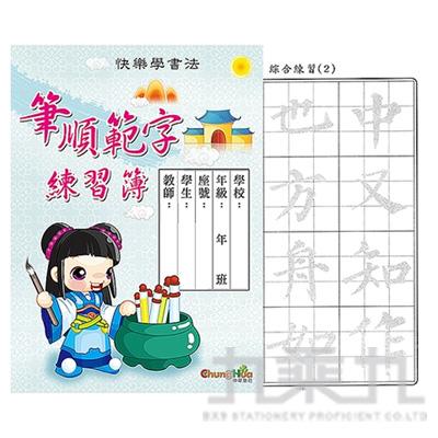 筆順範字練習簿  N-0125