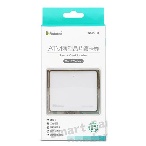 infotec IC102 ATM薄型晶片讀卡機