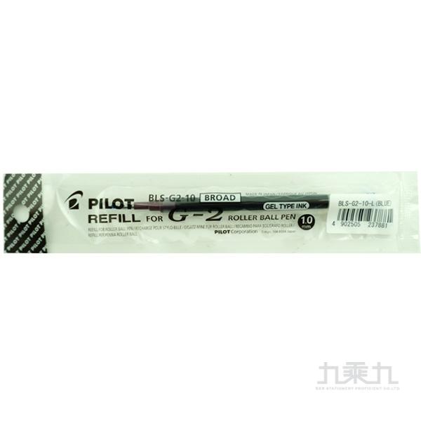 PILOT 百樂BLS-G2-10中性筆替芯1.0mm