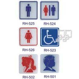 沙蒙RH貼牌系列  化妝室 (男女)