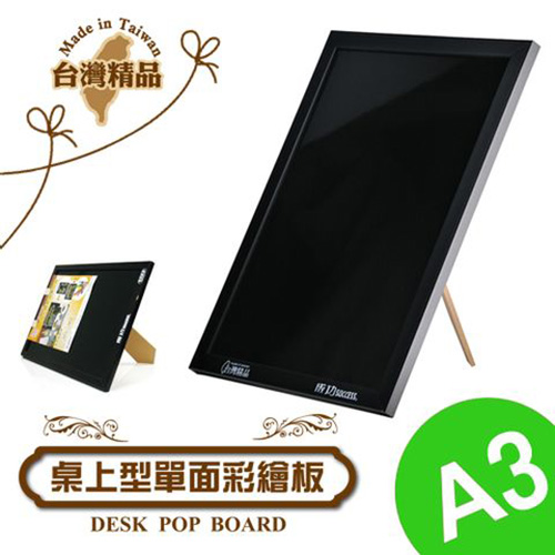 成功 桌上型木框彩繪板