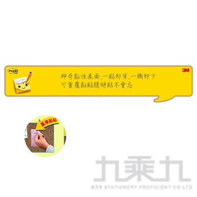 3M 利貼 可再貼備忘板 (笑臉系列-小型) 558S-C