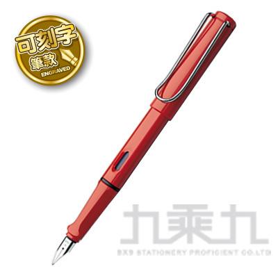 【限網路宅配】LAMY SAFARI 狩獵者系列 鋼筆 (可選刻字或無刻字版本)