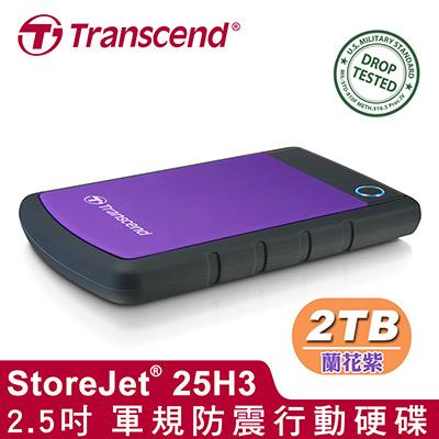 創見 H3P 2TB USB3.1 行動硬碟(紫)