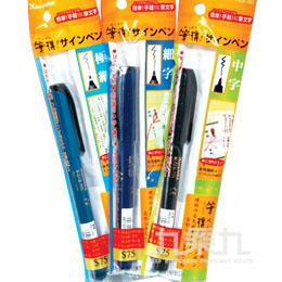 攜帶式書寫硬筆