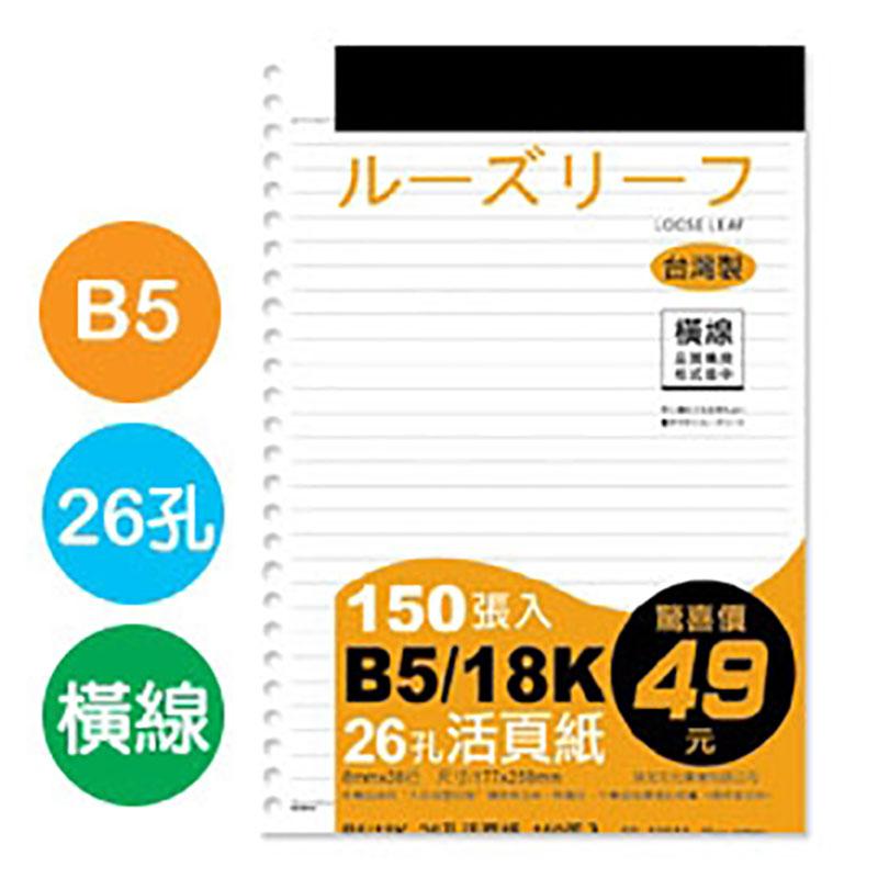 B5/26孔活頁紙150張入