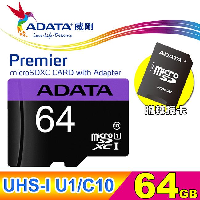 ADATA 威剛 Micro-SD記憶卡 64G CL10 UHS-I U1