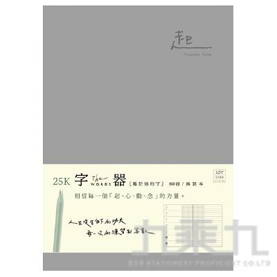 字器 起心動念(25K) JN-25132