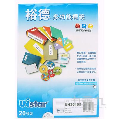 三合一電腦標籤(20格) UH30105