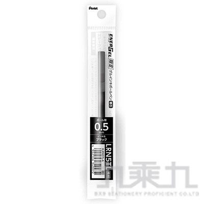 Pentel 極速鋼珠筆筆芯(0.5) LRN5TL