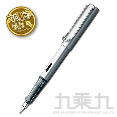 【限網路宅配】LAMY AL-STAR 恆星系列26 鐵灰 鋼筆  (可選刻字或無刻字版本)