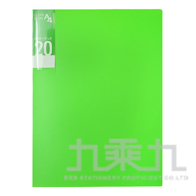 PP A4橫紋20入資料本
