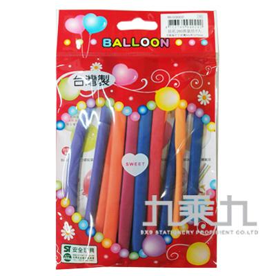 台灣製-造型氣球-260長氣球 BI-03002