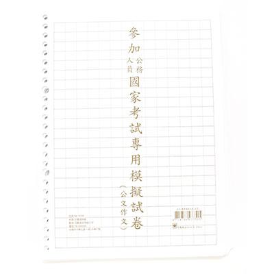 國考模擬試卷 公文作文 MA1645B