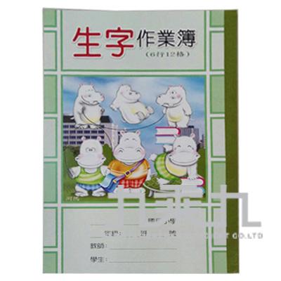 國小作業簿-生字