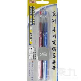 龍和新2B2支入免削鉛筆