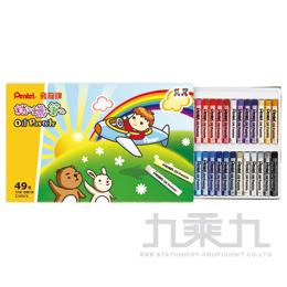Pentel 飛龍 粉蠟筆50色 PHN8-50