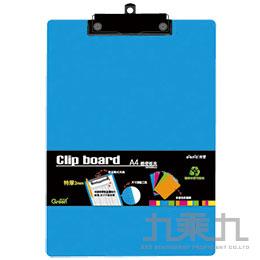 A4直式板夾PAJ-13207B(藍)