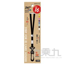 時尚玩色識別帶(黑色) PCO-7047-7