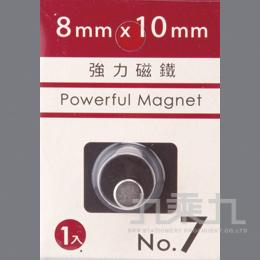 8*10mm強力磁鐵(1入)NO7
