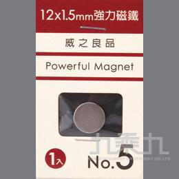 12*1.5mm強力磁鐵(1入)NO5