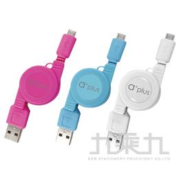 USB TO MICRO USB伸縮捲線-(紳士白)ARC-02W