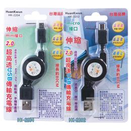 2.0超高速USB傳輸充電線-HK-2202