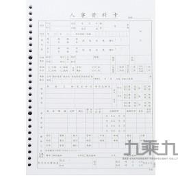 愛德-人事資料卡16K 50入 C-178