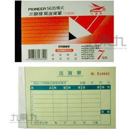先鋒牌 5635三聯送貨單(橫/附號碼) (整包賣)