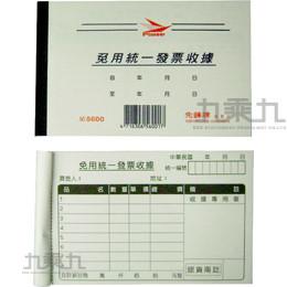 先鋒牌 單聯收據(20本/包) 5600